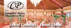 Αίθουσες Grand Cavallari