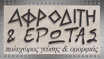 Αφροδίτη & Έρωτας by TopGamos.gr