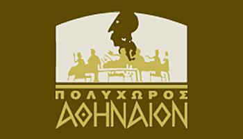 Αθήναιον