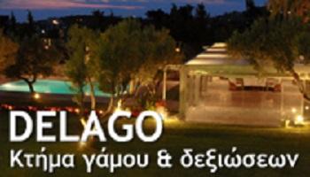 Κτήμα Delago by TopGamos.gr