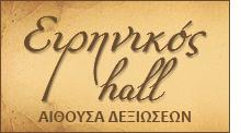 Top-Gamos: Ειρηνικός Hall