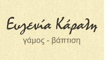 Top-Gamos: Eugenia Karali