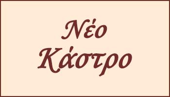Top-Gamos: Νέο Κάστρο