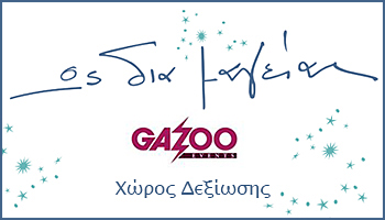 Gazoo Events by Ως δια Μαγείας