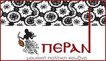 Peran by TopGamos.gr