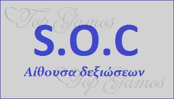 S.O.C