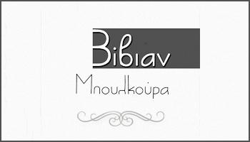 Βίβιαν Μπουλκούρα