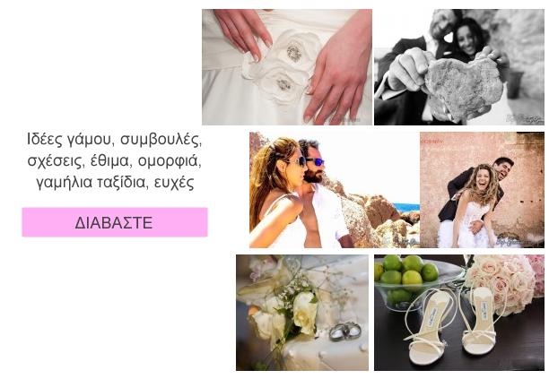 Κείμενα γάμου