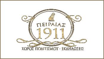 Πειραιάς 1911 - Πειραιάς