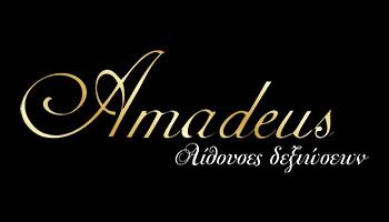 Amadeus - Ίλιον
