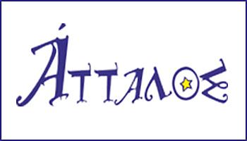 Άτταλος - Καματερό