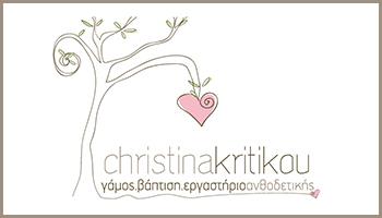 Christina Kritikou - Παιανία
