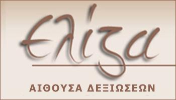 Ελίζα