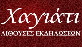 Χαγιάτι - Αχαρνές
