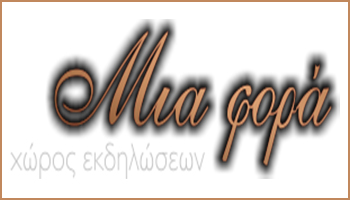 Αίθουσα Δεξιώσεων Μία Φορά - Περιστέρι