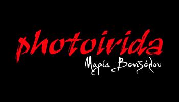 Photoirida – Μαρία Βενιζέλου - Περιστέρι