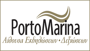 Porto Marina – Κτήμα γάμου – Πολυχώρος & Αίθουσα